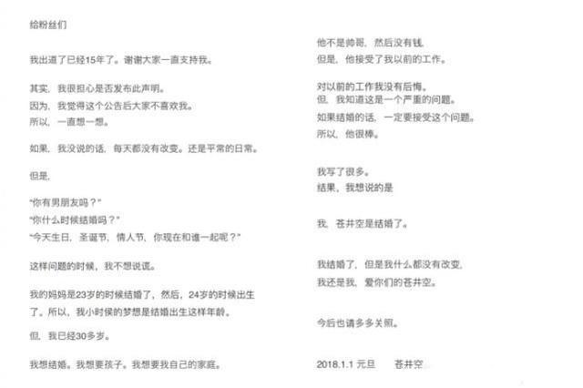 苍老师发文宣布结婚消息