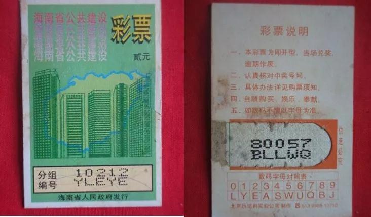 海南当年发行的公共建设彩票