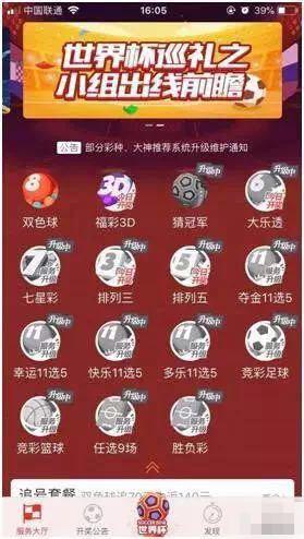 网彩停售后,两亿彩民去哪里买彩票了?