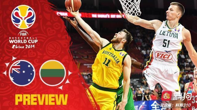 男篮世界杯:澳大利亚VS立陶宛
