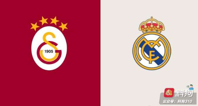欧冠   加拉塔萨雷 VS 皇家马德里